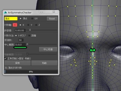 AriSymmetryChecker23.jpg