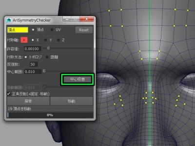 AriSymmetryChecker24.jpg