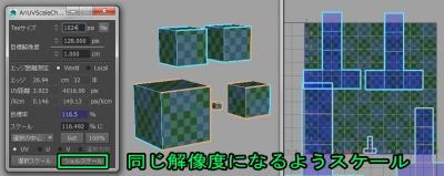 AriUvScaleChecker33.jpg