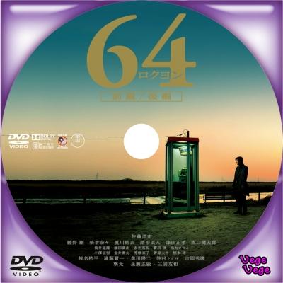 64-ロクヨン- 前後編 D