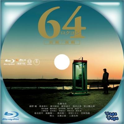 64-ロクヨン- 前後編 B