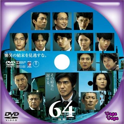 64-ロクヨン- 後編 D