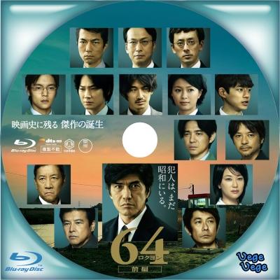 64-ロクヨン- 前編 B