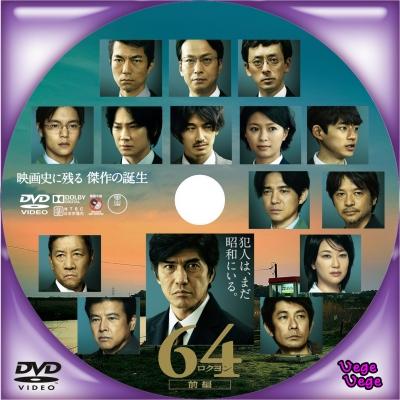 64-ロクヨン- 前編 D