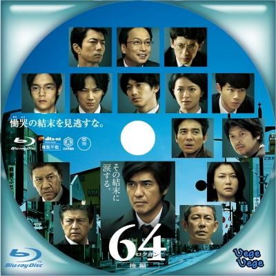 64-ロクヨン- 後編 B