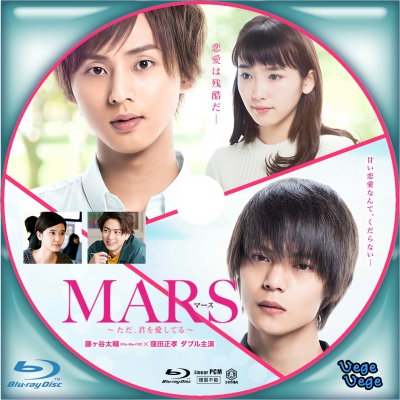 MARS(マース)~ただ、君を愛してる~ B