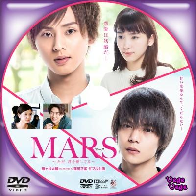 MARS(マース)~ただ、君を愛してる~ D
