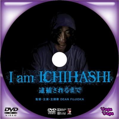 I am ICHIHASHI 逮捕されるまで MN