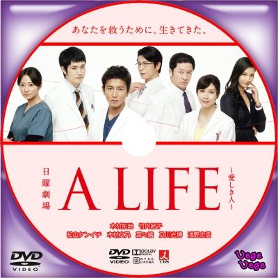 A LIFE~愛しき人~ D