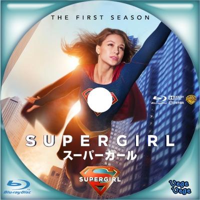 スーパーガール season1 B