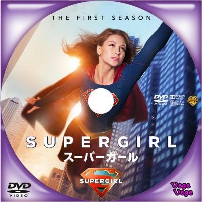 スーパーガール season1 D