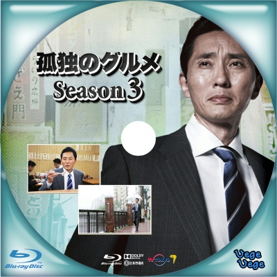孤独のグルメ Season3 B