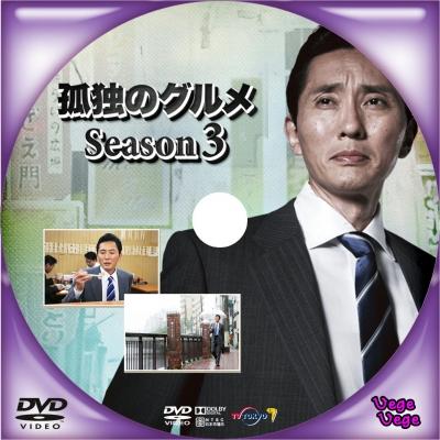 孤独のグルメ Season3 D