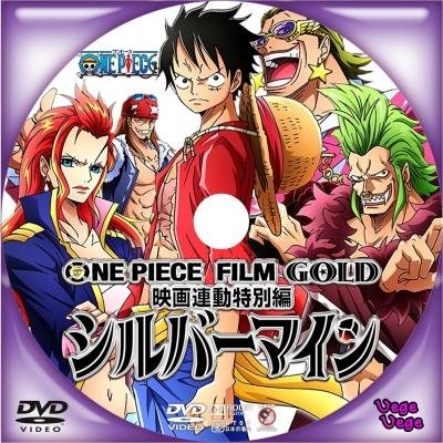 ONE PIECE FILM GOLD映画連動特別編 シルバーマイン D