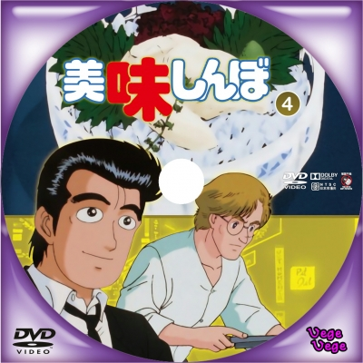 美味しんぼ Vol 4