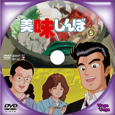 美味しんぼ Vol 5
