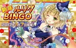 top_slider_img_newyear_bingo.jpg