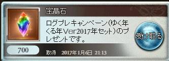 170106ろぐぷれ