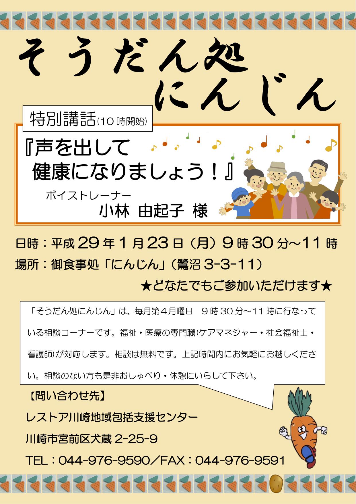 にんじん特別講話(201701)