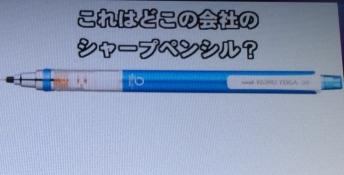 四択三菱鉛筆