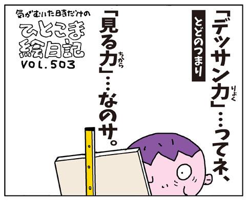 絵日記503