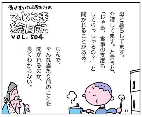 絵日記504