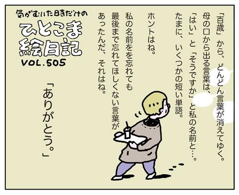 絵日記505