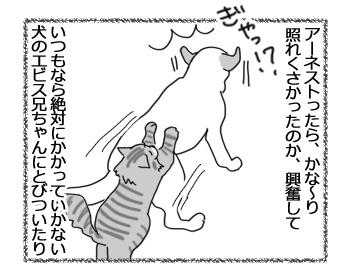 羊の国のビッグフット「小さな恐竜アーネスト」2