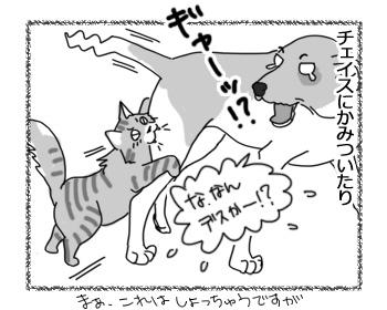 羊の国のビッグフット「小さな恐竜アーネスト」3