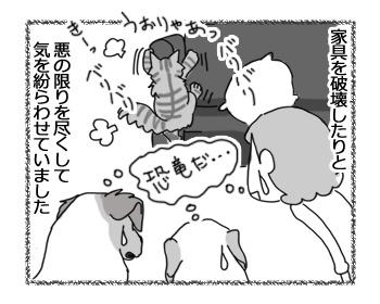 羊の国のビッグフット「小さな恐竜アーネスト」5