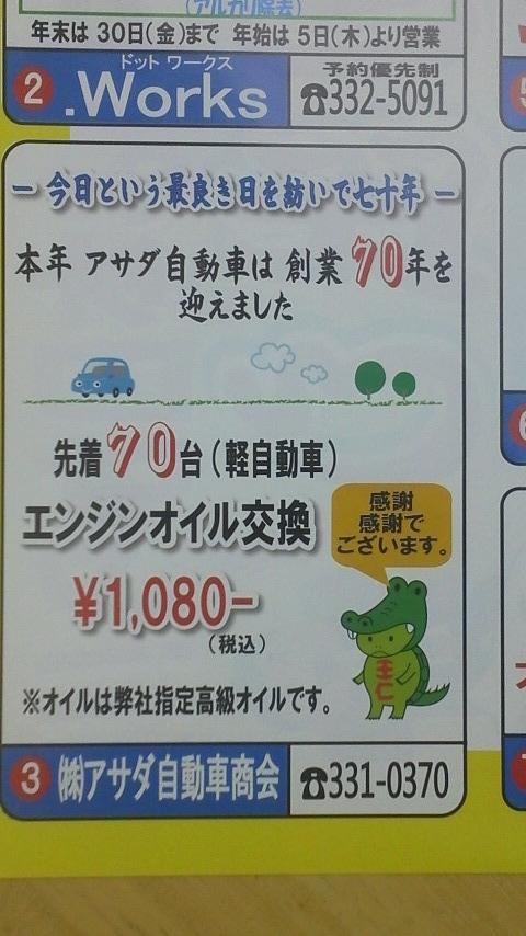 商店会お徳情報