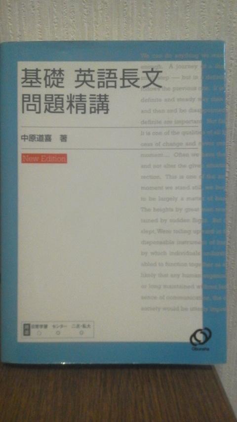 基礎 英語長文