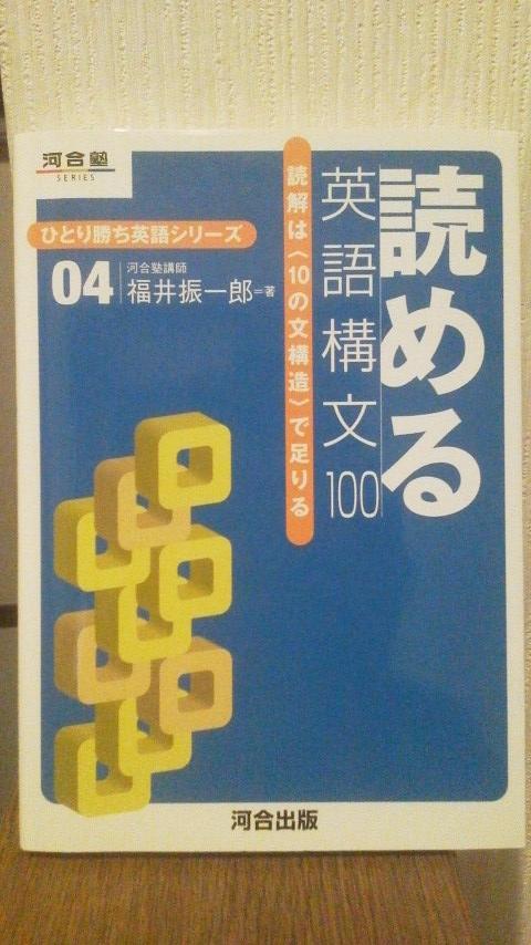 英語構文100