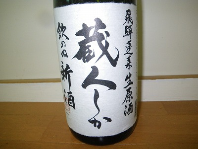 蓬莱生原酒