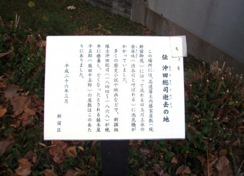 P101033沖田総司逝去の地案内