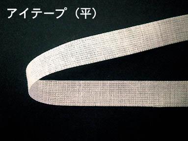 アイテープ平テープ文字