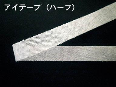アイテープハーフテープ文字