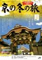 2016年・第51回「京の冬の旅」1