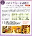 2016年・第51回「京の冬の旅」6