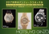 2017松屋銀座1
