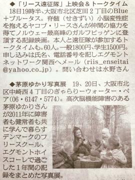 20161112朝日新聞