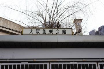 20170120能楽会館2_MG_0280