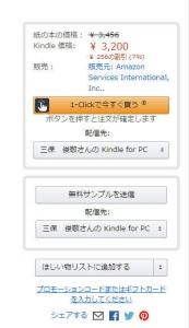 03書籍購入画面