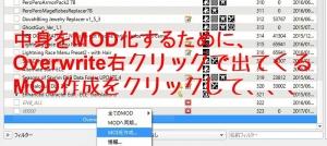 Mod Organizer_OW-01