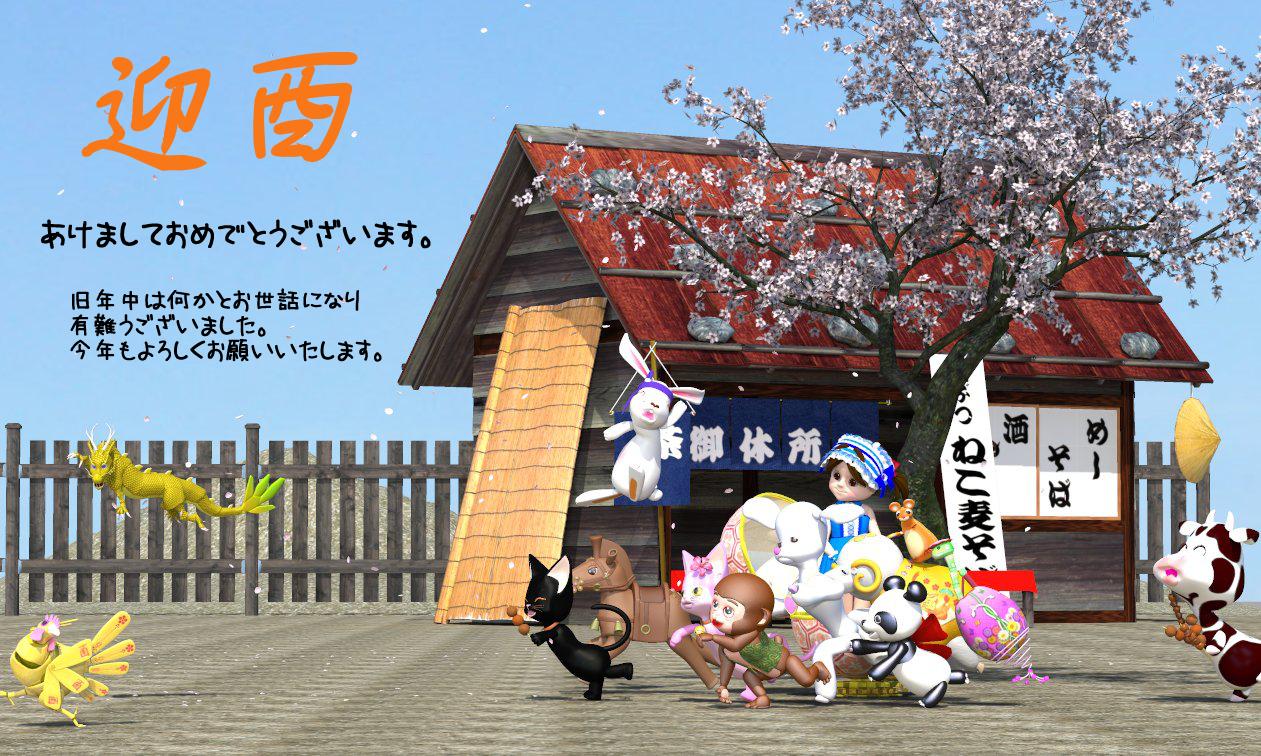 Otomodachi-001.jpg