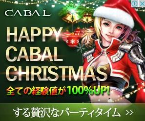 カバルクリスマス