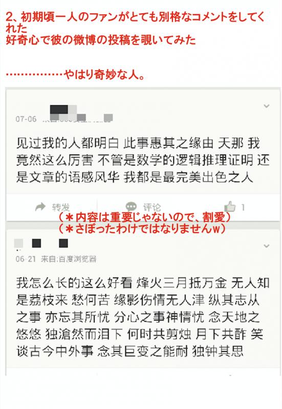 20170126更新微博2