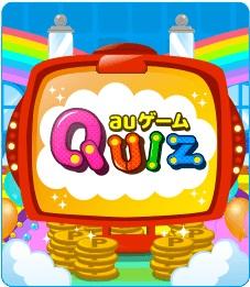 auゲームクイズ 問題集