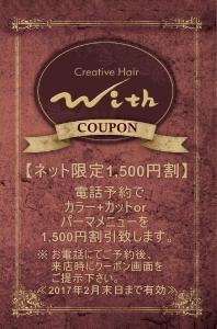 coupon2017.jpg