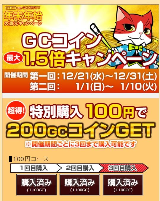 GCoin2016121.jpg